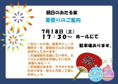 h27朝日夏祭り
