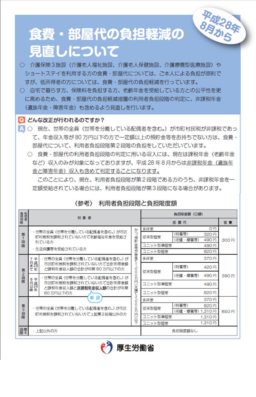 h28.8非課税年金も対象